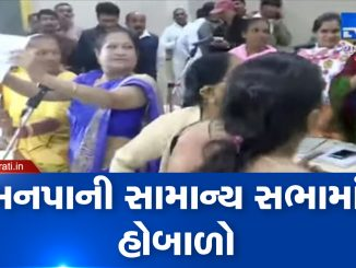 Rajkot: Opposition creates ruckus during RMC's general meeting over poor quality of roads