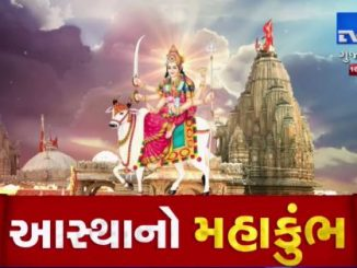 Mehsana: Lakshchandi Mahotsav to be held in Maa Umiya temple from 18 to 22 Dec, preparation underway