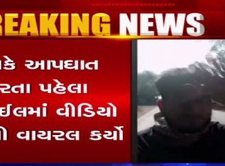 Junagadh: Boy, girl record video before attempting suicide in Keshod, latter dies during treatment
