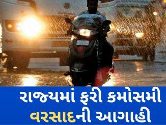 Coastal areas likely to receive unseasonal rain : MeT predicts