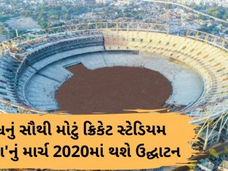 World's largest stadium, Motera cricket stadium will be ready for inauguration by March 2020 world nu sauthi motu cricket stadium motera nu march 2020 ma thase udghatan aa 2 team vache pratham match ramai shake
