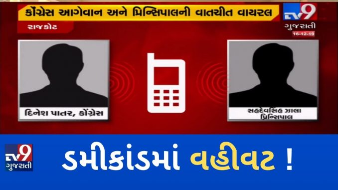 Rajkot: Case of dummy student in exam of SU; Audio clip btwn principal and Cong leader goes viral
