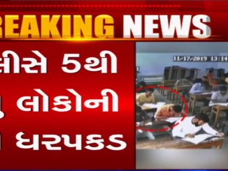 Gandhinagar: Bin Sachivalay paper leak case; Police arrests more than 5 persons in the matter