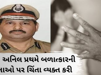 Gujarat: CID crime women wing's ADG shows concern towards increasing rape cases in the state gujarat ma 48 hours ma rape ni 3 ghatnao CID crime mahila cell na ADG anil pratham police same uthavya saval