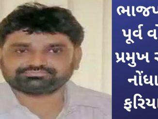 Ahmedabad: Woman files complaint against BJP's ex-ward president for not returning Rs 3 cr ahmedabad mahila e bjp ne purv ward pramukh same 3 crore rupiya parat aapto n hova ni nodhavi fariyad