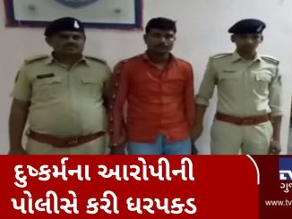 Ahmedabad: Man arrested for allegedly raping neighbor naroda ma padoshi yuvak par yuvti e lagavyo dushkarm no aakshep police e aaropi ni dharpakad kari
