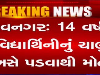 Bhavnagar: 14-year-old girl died after falling from school bus, complaint filed against driver