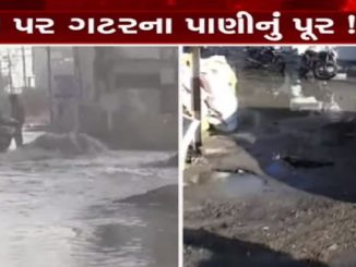 Rajkot: Drainage water creates flood like situation in Railnagar area Rajkot gatar nu pani chalkata sthaniko pareshan nadi ni jem vehtu jova malyu gatr nu pani