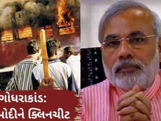 Breaking: PM Modi, Late minister Haren Pandya among others get clean chit in Godhra riots 2002 case godhra kand mudde pm modi ane temna sathio ne clean chit vidhan sabha ma raju thayo report