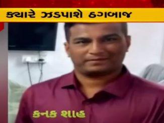 Anand: Investors duped with Ponzi schemes in Dharmaj, scamster absconding rokan karta pehla cheti jajo anand na dharmaj ma bhejabaj loko na rupiya 30 lakhs lai farar