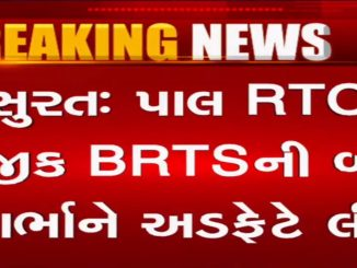 Pregnant woman hit by city bus in Surat, hospitalised