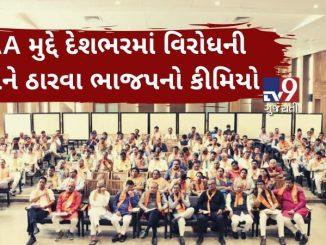 All India ma CAA Na Protest Ni Same BJP Na Workers Public ne Samjavse Act