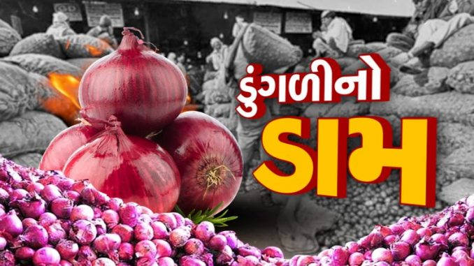 Amid nationwide onion shortage, Rajkot's Gondal market yard witnesses heavy inflow of onions