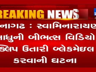 Swaminarayan Sadhu lodges FIR against 3 for blackmailing with video clip, Junagadh