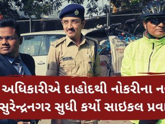 Dahod RTO employee transferred to Surendranagar, covers the distance of 306 kms on bicycle