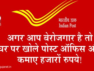 Open post office at just Rs. 5000 and earn money from home
