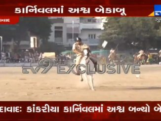 Kankariya Carnival in Ahmedabad: Horse uncontrollable at Horse Show at Football Ground Gujarat Police dwara karayu hatu aayojan