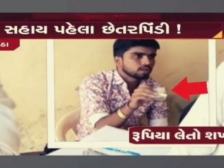 Caught on cam: Man extorting money from farmers against crop insurance application in Banaskantha