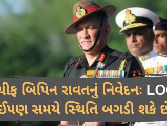 army-chief-general-bipin-rawat-situation-along-loc-can-escalate-any-time