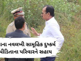 Navlakhi maidan rape case : Gujarat govt gives Rs 7L compensation to victim, Vadodara