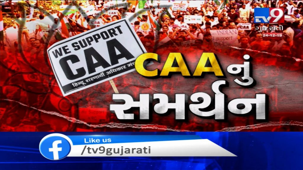 Programs supporting CAA to be held in Gujarat, CM Rupani will also remain present