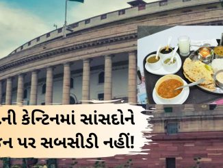 parliament-canteen-food-subsidies-end-business-advisory-committee-modi-government