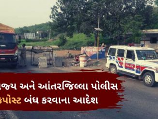 Gujarat DGP orders to shut down all inter-state as well as inter-district check-posts in the state