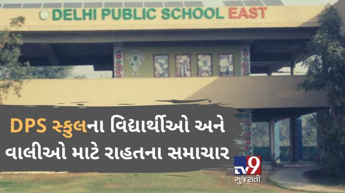 What A Relief ! Now, Gujarat govt to manage DPS school management