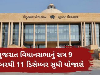 gujarat-assembly-session-will-be-held-for-three-days-from-december-9-to-11-this-important-bill-will-be-introduced-vidhansabhanu-satra-3-divas-mate-yojase
