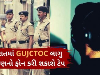 Implementation of GUJCTOC in Gujarat from today, anybody can call on tape!