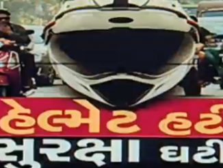 Gujarat: People's reaction on state govt's move of ruling out helmet compulsion law
