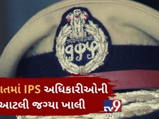 gujarat vidhansabha na winter Session ma gujarat ma IPS ni Post vishe Question puchyo