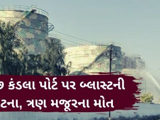 3 dead after methanol storage tank catches fire at Kandla port
