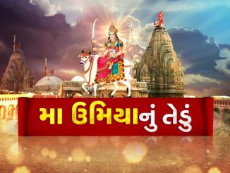 Lakshchandi Mahotsav to be held in Maa Umiya temple from 18 to 22 Dec, Mehsana