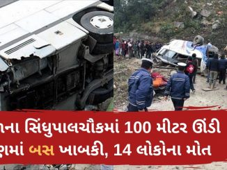 14 persons dead & 19 injured after a bus carrying 40 passengers met with an accident in Sindhupalchok district