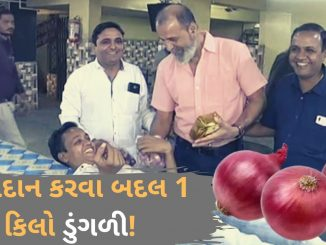 onion across the state is equal to human blood, 1 kg of onion for blood donation! surat na udhna ma blood donation karva badal 1 kg onion