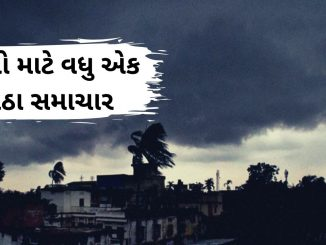 Parts of Kutch and Saurashtra may receive rain showers in next 3 days