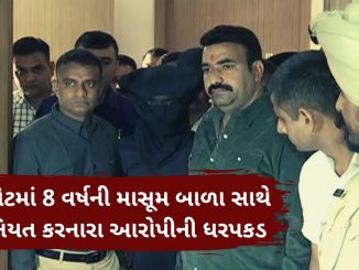8-yrs old abducted and raped : Police addresses press conference, Rajkot