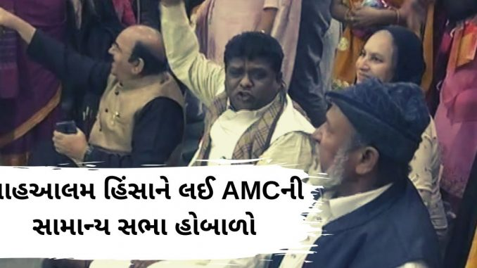 ahmedabad-ruckus-during-general-meeting-of-amc-over-violence-during-caa-protests-in-shah-e-alam