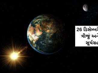 last-solar-eclipse-will-take-place-on-26-december-2019