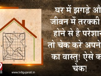 Vastu tips to boost positive energy in your home