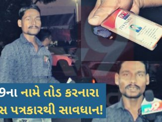 Beware of a bogus journalist breaking the name of TV-9, cautioned fake journalist in Ahmedabad tv9 ni teame Fake reporter ne pakadyo