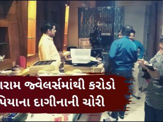Thieves steal jewels worth Rs.1.5 crore, Valsad