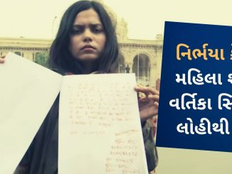 international-woman-shooter-write-a-letter-to-home-minister-with-blood-says-hanging-the-culprits-of-nirbhaya-from-my-hands