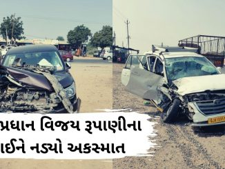 CM Vijay Rupani na Brother ni Car Nu Thayu Accident