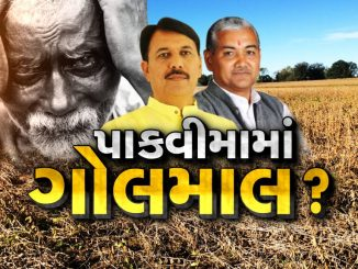 Gandhinagar: Pal Ambaliya alleges corruption in distribution of crop insurance