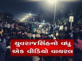 Bin Sachivalaya Exam Row : Yuvraj Sinh urges candidates to leave ground, Gandhinagar