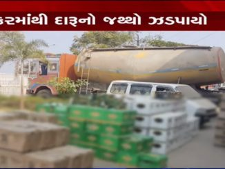 Junagadh: Tanker carrying liquor worth Rs. 21 lacs seized in Vijapur, 3 arrested