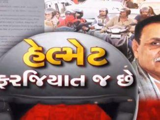 No circular has been issued on making helmets optional, says Gujarat govt in an affidavit vahanchalako e helmet pehrvu farajiyat j che: rajya sarkar