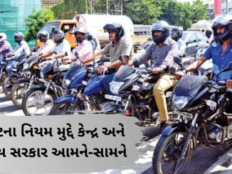 Gujarat Government responds to Road and Safety Authority over relaxed helmet rule helmet na niyam mudde kendra ane rajya sarkar aamne samne Gujarat sarkar e road and safety authority ne aapyo javab